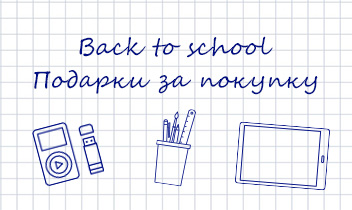 Акция «Back to school». Подарки за покупку!